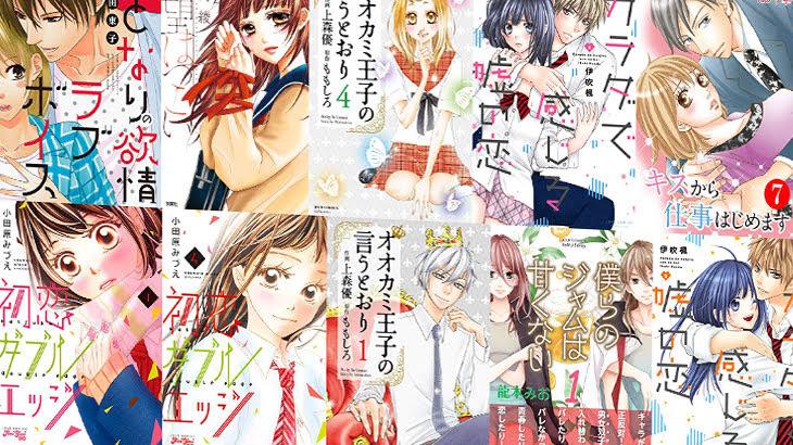 双葉社の恋愛マンガレーベル『KoiYui(恋結)』作品からおすすめピックアップ:Kindle