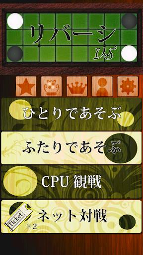 免費下載棋類遊戲APP|リバーシVS -CPU・2人・ネット対戦できるオセロゲーム- app開箱文|APP開箱王