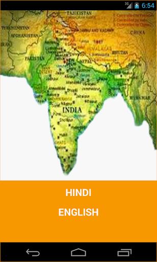 History Of India in Hindi
