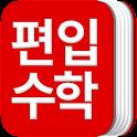 편입수학 공식집 icon