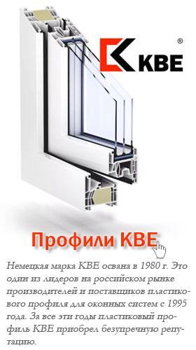 Профиль KBE окна КБЕ