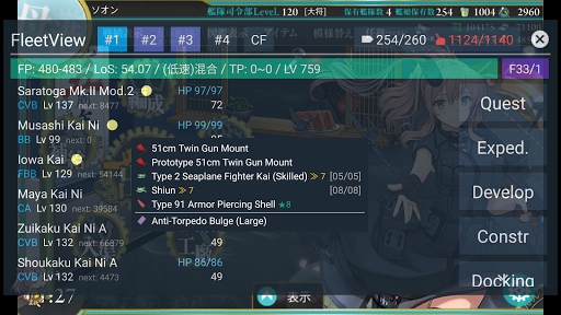 Kcanotify - KanColle Viewer 2.7r3 screenshots 2