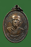 เหรียญหลวงพ่อจวน วัดหนองสุ่ม จ.สิงห์บุรี