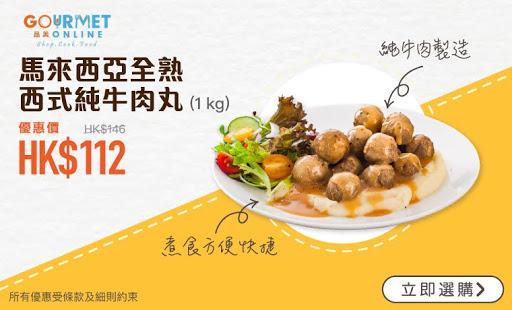 馬來西亞全熟牛肉丸_760x460.jpg