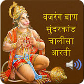Sunderkand Audio with Lyrics