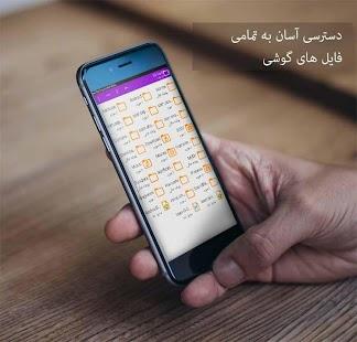 مدیریت فایل های گوشی - náhled