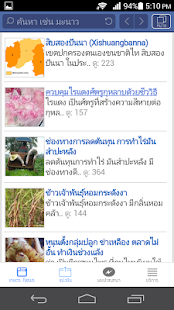 เกษตร- screenshot thumbnail