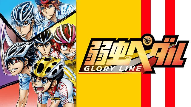 弱虫ペダル(4期)GLORY LINE 全話アニメ動画まとめ