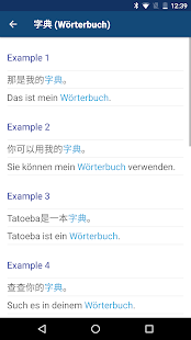 Chinese German Dictionary Free 德中字典 Screenshot