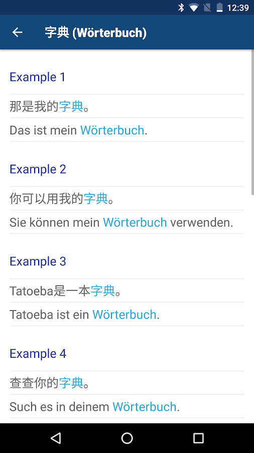Chinese German Dictionary 德中字典- screenshot