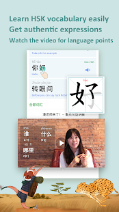 Manga Mandarin-Learn Chinese and HSK-漫中文- screenshot thumbnail