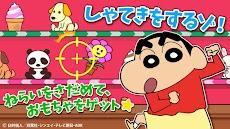 クレヨンしんちゃん お手伝い大作戦のおすすめ画像3