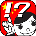 Easy Chinese icon