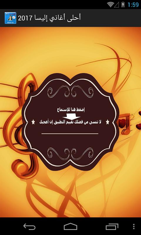 تحميل اغنية زكريا اليسا نغم العرب
