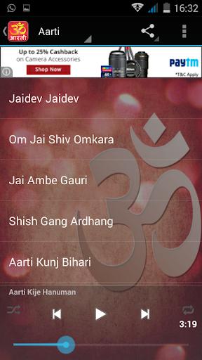 Aarti Sangrah Audio in Hindi