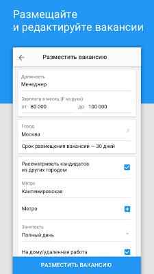 Поиск сотрудников Superjob - screenshot
