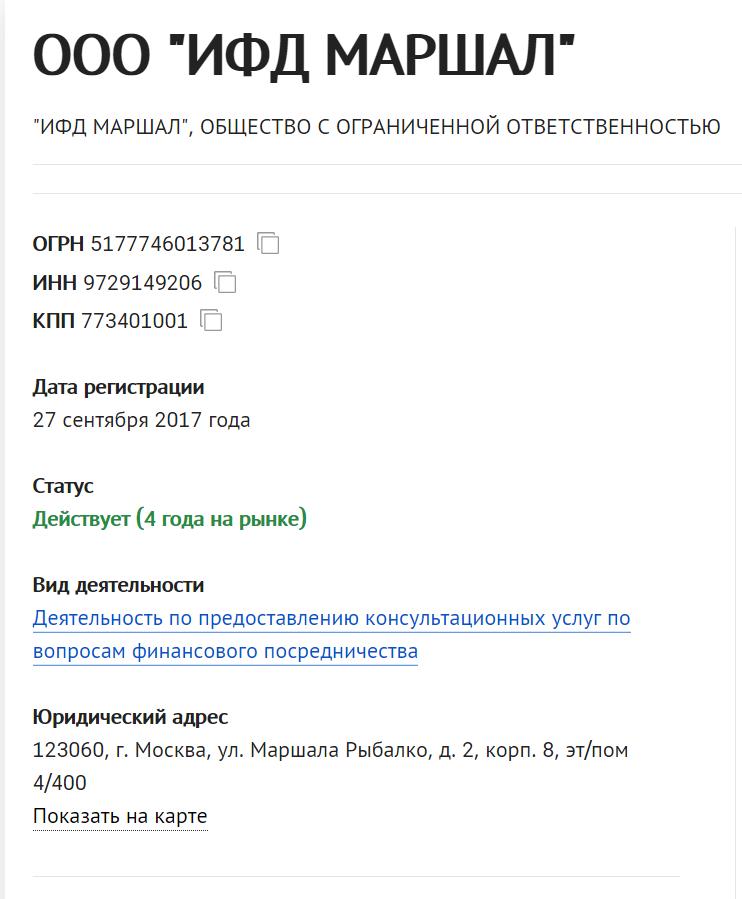 ИФД «Маршал»: отзывы пользователей, обзор деятельности