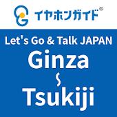 Ginza~Tsukiji TalkGuide