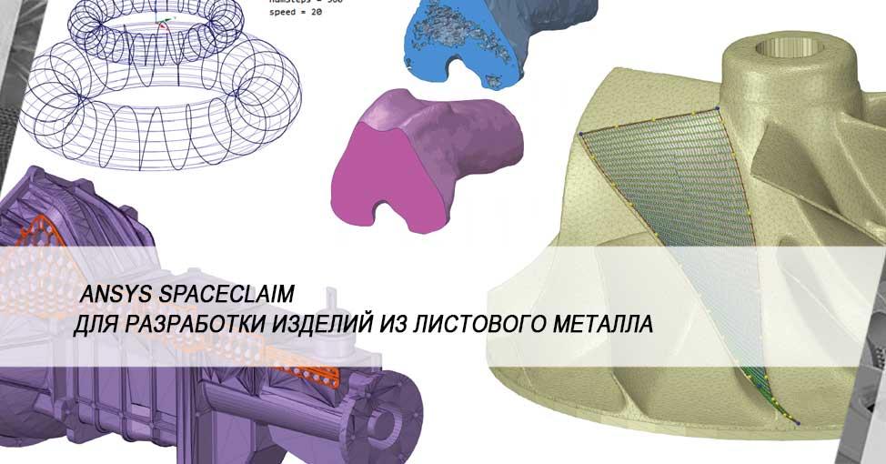 Работа с изделиями из листового металла в SpaceClaim