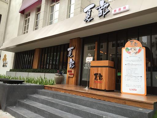 夏部Shabu壽喜鍋 南平店