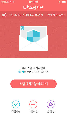 U+스팸차단 screenshot
