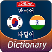 Korean to Tamil offline Dictionary