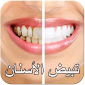 تبييض الاسنان أسهل وأسرع الطرق