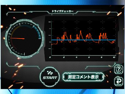 ゲキドライヴ公式アプリ screenshot 9