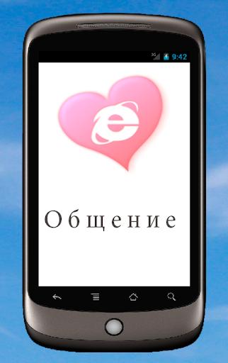 Создать мобильные знакомства