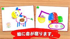 子供のための絵画練習 - 幼児 ゲーム! ベビ 色塗りアプリで お絵かき 動物のおすすめ画像3