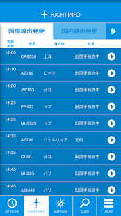 NRT_Airport Navi - screenshot thumbnail