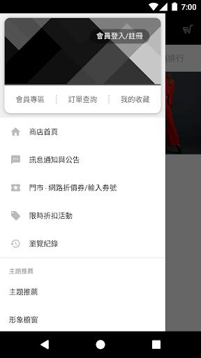 9 4 5 0 整體造型服飾 screenshot 1