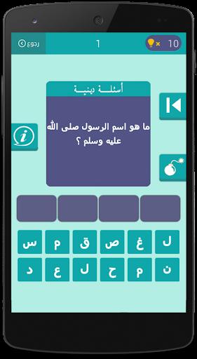 玩免費拼字APP|下載وصلة اسلامية app不用錢|硬是要APP