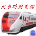 火車時刻查詢 icon