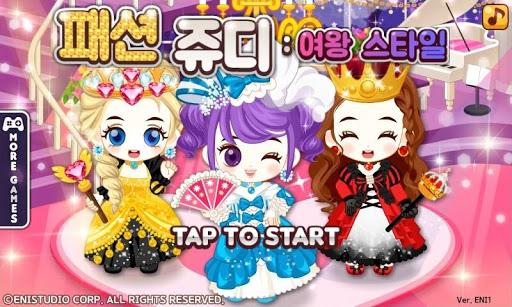 패션쥬디: 여왕 스타일 - 옷입히기 게임