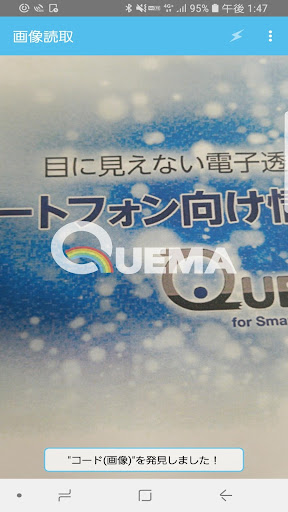 QUEMA for Smartphone 4.0.0 Windows u7528 2
