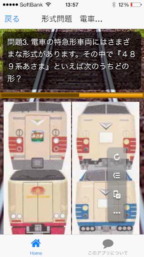 マニアック診断 特急列車 鉄検クイズ|玩娛樂App免費|玩APPs