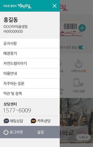 아이쿱조합원 앱카드 screenshot