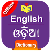 English Odia(Oriya) Dictionary