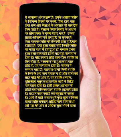 android Hast Rekha App Screenshot 1