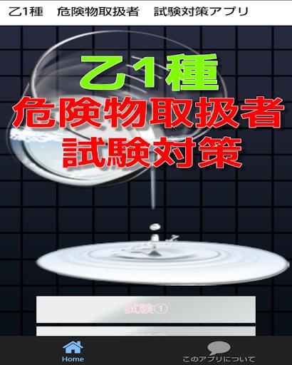 乙1種 危険物取扱者 試験対策アプリ