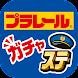 プラレール ガチャステ - Androidアプリ