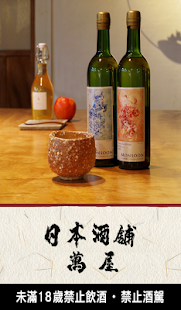 日本酒舖萬屋- screenshot thumbnail