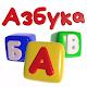 Говорящая Азбука русский язык (game)