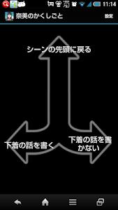 奈美のかくしごと screenshot 2