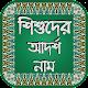 শিশুদের আদর্শ ইসলামীক নাম - Shishuder Adorsho Naam Download for PC Windows 10/8/7