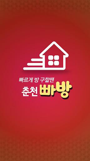 춘천빠방 - 원룸 투룸 쓰리룸 오피스텔 부동산 앱