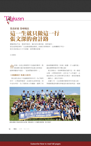 【免費新聞App】Watchinese Magazine 看雜誌-APP點子