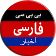 Farsi News icon