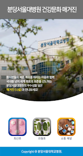 Download 분당서울대병원 건강문화 매거진 For PC Windows and Mac apk screenshot 1
